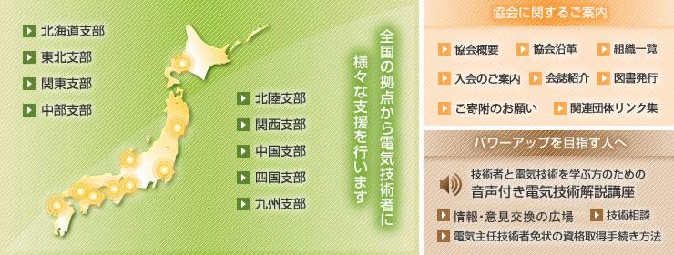 社団法人日本電気協会 関東支部 ホームページ
